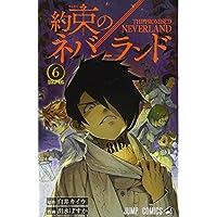 約束のネバーランド 6 (ジャンプコミックス)