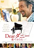 Dearダニー 君へのうた [DVD]