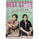 BEST STAGE(ベストステージ) 2021年 09 月号 【表紙:堂本光一×井上芳雄】 [雑誌]