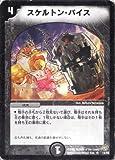 デュエルマスターズ DM08-014-R 《スケルトン・バイス》