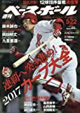 週刊ベースボール 2017年 5/22 号 [雑誌]