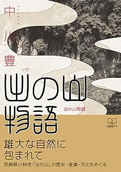 [中川 豊]の出の山物語 (22世紀アート)