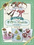 ルルとララの手作りスイーツ (4) 冬のお菓子