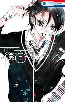 覆面系ノイズ 第01-14巻