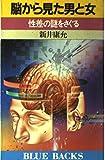 脳から見た男と女―性差の謎をさぐる (ブルーバックス (B‐548))