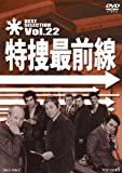 特捜最前線 BEST SELECTION VOL.22[DVD]