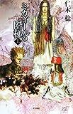 ミカイールの階梯〈上〉 (ハヤカワSFシリーズ・Jコレクション)