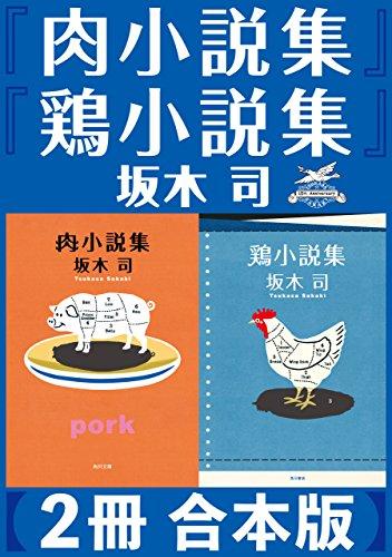 [画像:『肉小説集』『鶏小説集』【2冊 合本版】 (角川書店単行本)]