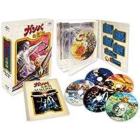 ガンバの冒険 Blu-ray BOX