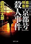 臨時特急「京都号」殺人事件 (徳間文庫)