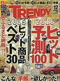日経TRENDY(トレンディ)2015年12月号増刊 リサイズ版