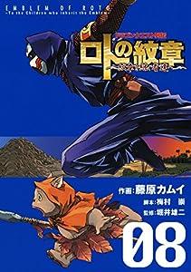 ドラゴンクエスト列伝 ロトの紋章~紋章を継ぐ者達へ~ 8巻 (デジタル版ヤングガンガンコミックス)