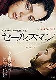 セールスマン [DVD]