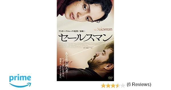 Amazon   セールスマン [DVD]   ...