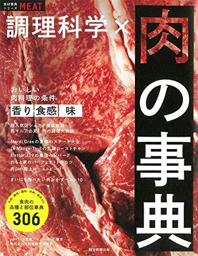 調理科学×肉の事典 (食材事典シリーズ)