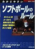 わかりやすいソフトボールのルール (Sports series)