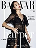 Harper's BAZAAR (ハーパーズ バザー) 2016年 05月号 水原希子特別版