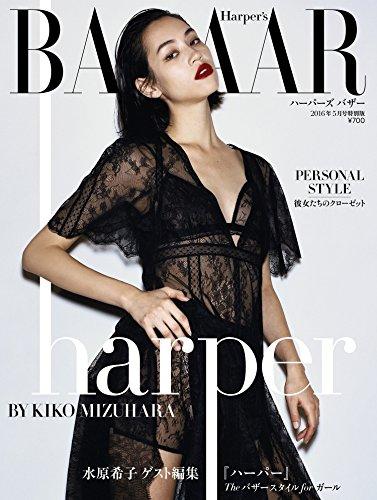 Harper's BAZAAR (ハーパーズ バザー) 2016年 05月号 水原希・・・