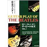 ギター・プレイ・オブ・ザ・ビートルズ Vol.1
