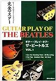 ギター・プレイ・オブ・ザ・ビートルズ Vol.1 [DVD]