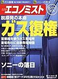 エコノミスト 2011年 6/21号 [雑誌]