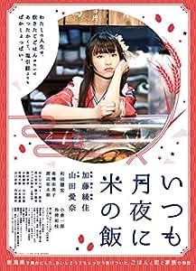 いつも月夜に米の飯 [DVD]