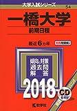 一橋大学(前期日程) (2018年版大学入試シリーズ)