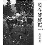 詫間喬夫写真集 奥会津残照1966~78 (NCフォト・ブックス)