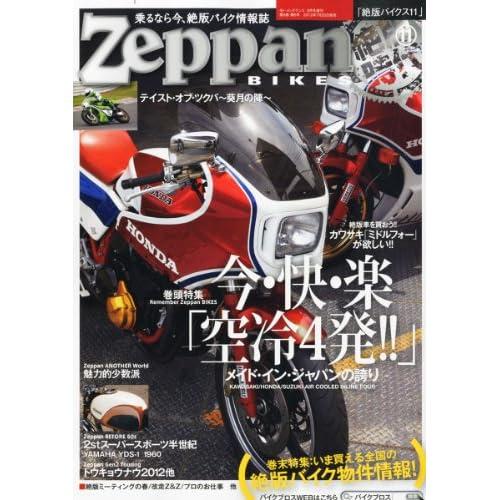 Zeppan BIKES Volume11 (絶版バイクス11) 2012年 08月号 [雑誌]
