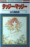 タッジー・マッジー (1) (花とゆめCOMICS (1155))