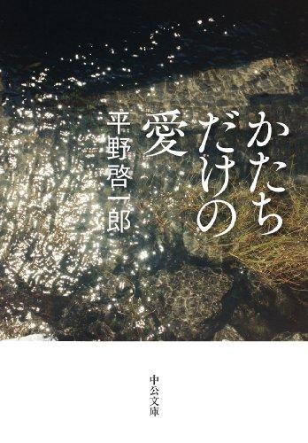 [平野啓一郎]のかたちだけの愛 (中公文庫)