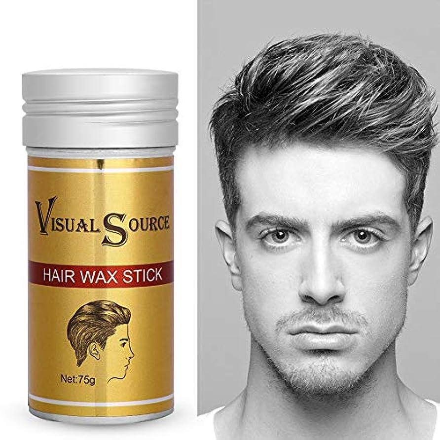 靄後者一目75gヘアワックス、ヘアクリーム、ヘアワックススティック長持ちする自然な髪型モデルスタイリング壊れた髪ゲルワックスクリーム完璧なヘアスタイリング