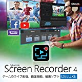 Screen Recorder 4 Deluxe|ダウンロード版