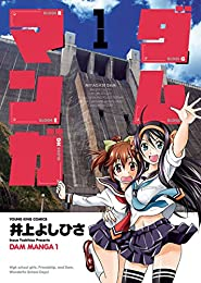 ダムマンガ(1) (ヤングキングコミックス)