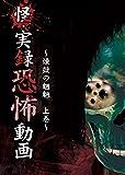 怪・実録恐怖動画 煉獄の魍魎 上巻[EXSW-0040][DVD]