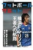 フットボールサミット第14回 横浜F・マリノス王者への航路