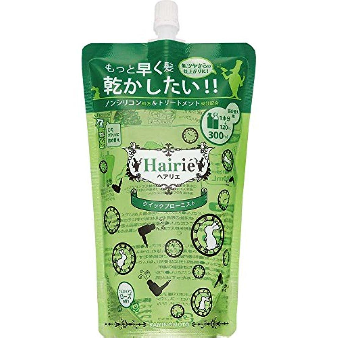 初期可動式生理ヘアリエ クイックブローミスト ブルガリアンローズの香り 詰め替え 300mL