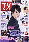 週刊TVガイド(関東版) 2018年 11/30 号 [雑誌]