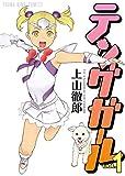 テングガール(1) (ヤングキングコミックス)