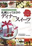 札幌とっておきのディナー&スイーツ (MG BOOKS)