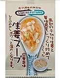 コスモス食品 Nature Future 生姜スープ10.6g×10個