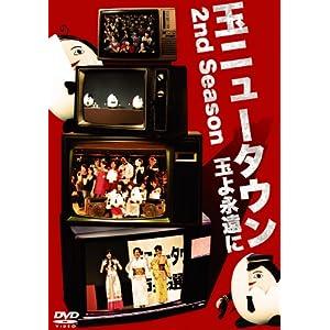 玉ニュータウン 2nd Season ~玉よ永遠に~ 通常版 [DVD]