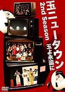 玉ニュータウン 2nd Season ~玉よ永遠に~ 特別版 [DVD]