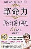 革命力: 仕事と愛と運に恵まれる女性が考えている18のこと 読むたびに美しく