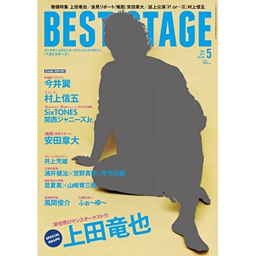 BEST STAGE(ベストステージ) 2017年 05 月号 [雑誌]