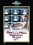 地球に落ちて来た男 [DVD] 画像