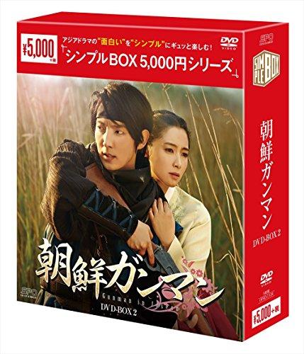 朝鮮ガンマン DVD-BOX2<シンプルBOXシリーズ> (5枚組)
