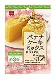 ホームメイド レンジで作るバナナケーキミックス 80g×10袋