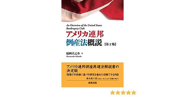 アメリカ連邦倒産法概説〔第2版〕   福岡 真之介  本   通販   Amazon