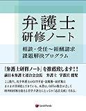 弁護士研修ノート: 相談・受任~報酬請求 課題解決プログラム